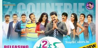 Sunil's 2 Countries Telugu Movie Review & Rating Public Talk