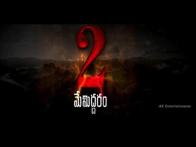 2 Memiddaram Movie Trailer: Official Remake of Parallel Life