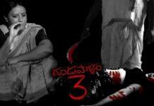 Dandupalyam 3 Official Trailer