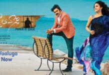 Gaali Vaaluga Lyrical Song From Agnyaathavaasi Movie
