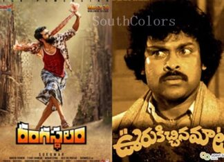 Ram Charan and Sukumar Rangasthalam 1985 is Remake of Oorukichchina Maata