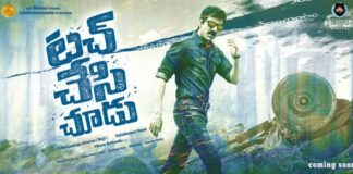 Ravi Teja Touch Chesi Chudu Movie First look poster