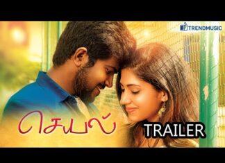 Seyal Tamil Movie Trailer