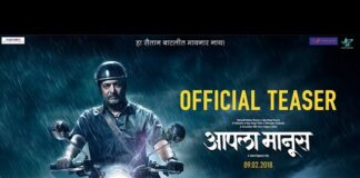 Aapla Manus Official Teaser Released By Ajay Devgn