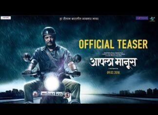 Aapla Manus Official Teaser Released By Ajay Devgn