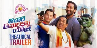Achari America Yatra Movie Official Trailer Review