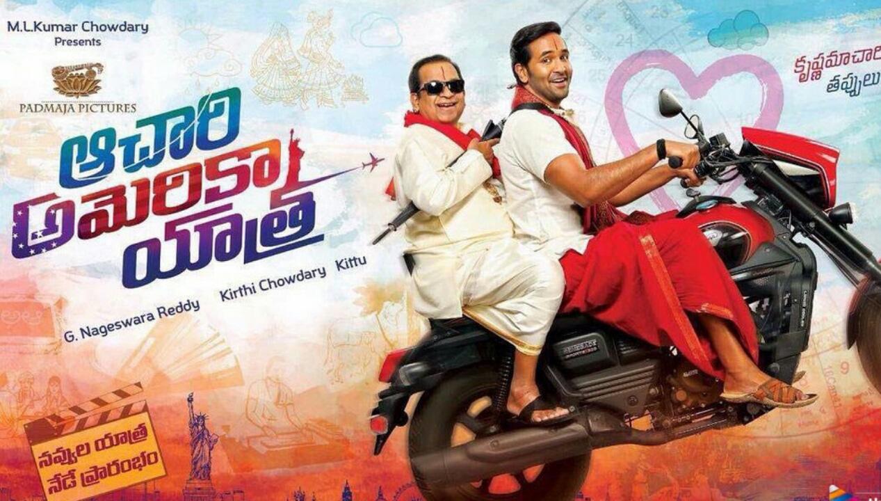 Vishnu Manchu's Achari America Yatra Movie Teaser