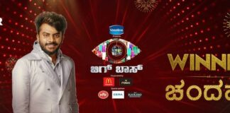 Chandan Shetty Wins Bigg Boss Kannada Season 5
