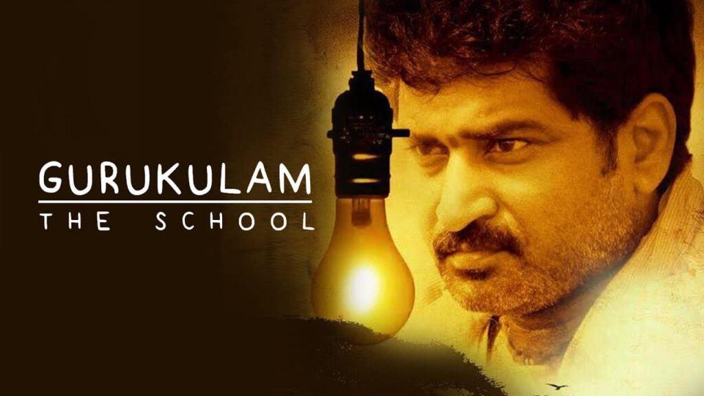 Gurukulam The School Short Film by Shiva Kumar BVR