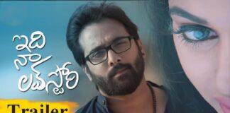 Tarun Idi Naa Love Story Movie Theatrical TRAILER