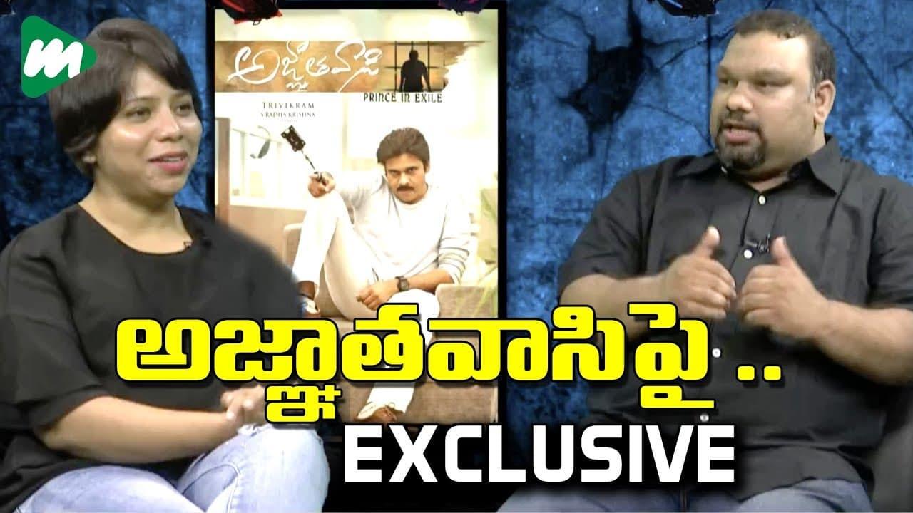 Kathi Mahesh Review And Analysis on Agnyaathavaasi Movie