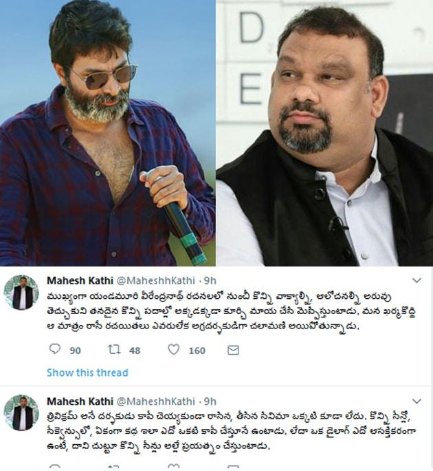 Kathi Mahesh Sensational Comments on Trivikram Srinivas