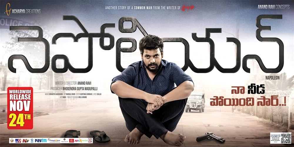 Watch Napoleon 2017 Telugu Full Movie