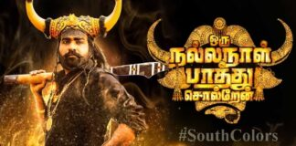 Oru Nalla Naal Paathu Solren Television Rights Acquires SUN TV