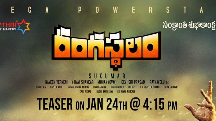 Ram Charan's Rangasthalam Official Teaser On 24 January