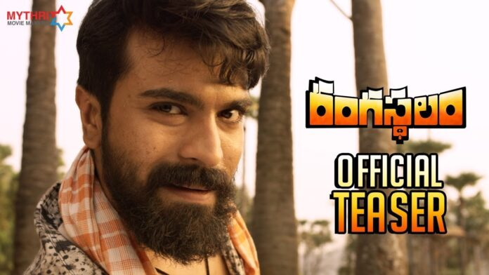 Rangasthalam Official Teaser