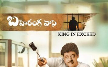 RGV Morphed Agnyaathavaasi Poster as Bahirangavaasi - The King in Exceed
