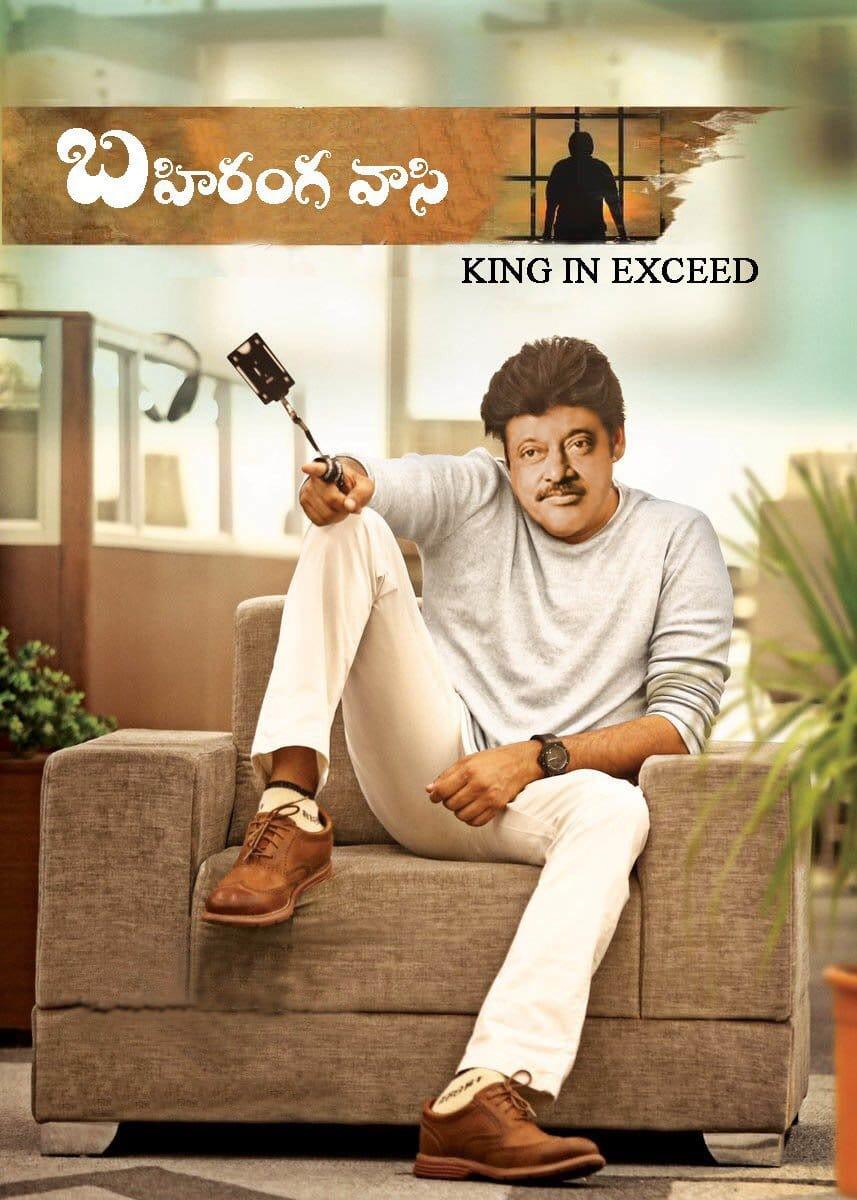 RGV Morphed Agnyaathavaasi Poster as Bahirangavaasi - The King in Exceed