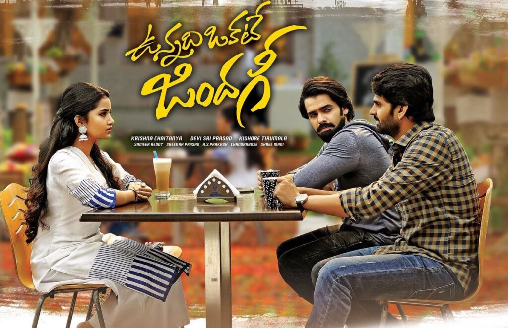 Vunnadhi Okate Zindagi Total Box-Office Collections Worldwide