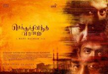 Chekka Chivandha Vaanam First look Poster