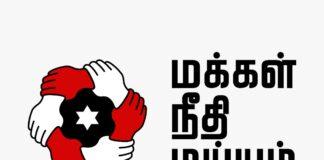 Kamal Haasan launched Political Party MAKKAL NEEDHI MAIAM