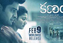 Kanam Movie Censor Report