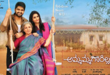 Naga Shaurya and Baby Shamili's Ammammagarillu Movie First Look Posters