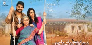 Naga Shaurya and Baby Shamili's Ammammagarillu Movie First Look Posters