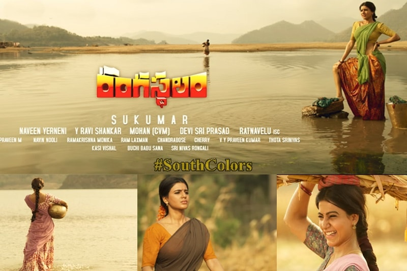 Rangasthalam New Teaser Introducing Samantha as Rama Lakshmi