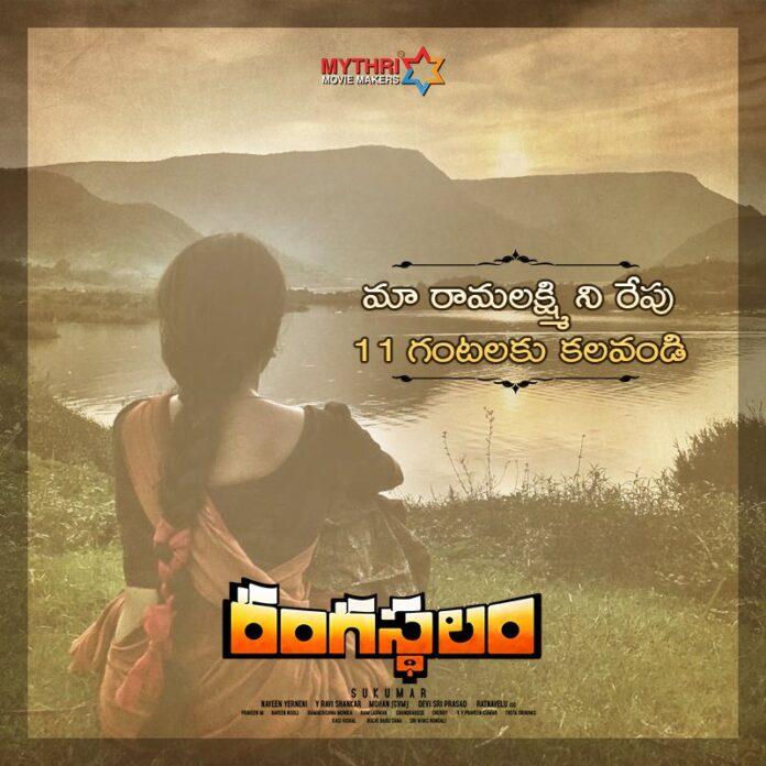 Samantha Plays Rama Lakshmi in Rangasthalam Movie