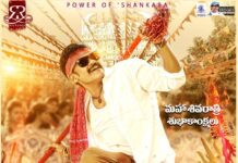Shambho Shankara Movie First Look