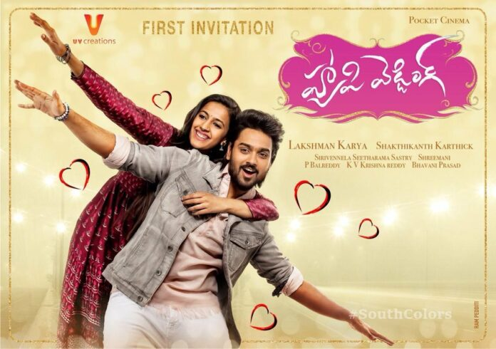 Sumanth Ashwin and Niharika Konidela's Happy Wedding First Look Poster