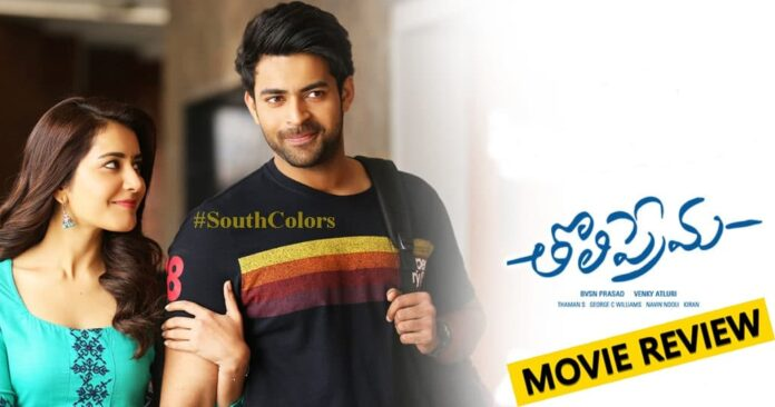 Tholi Prema Movie Review and Rating Hit or Flop Public Talk