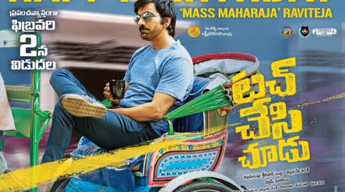 Touch Chesi Chudu Movie Review & Rating Hit or Flop Public Talk