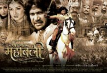 Veer Yoddha Mahabali Movie First Look Posters