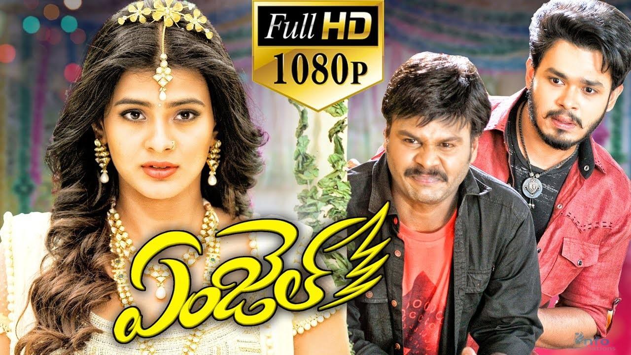 Angel Telugu Full Movie 2017