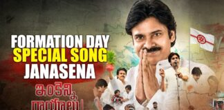 Inkenni Gaayalu JanaSena Motivational Song Composed By Anup Rubens