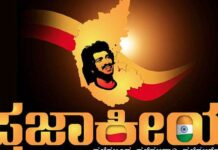 Karnataka Assembly Polls: Kannada Actor Upendra Quits own KPJP Party