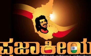 Karnataka Assembly Polls: Kannada Actor Upendra Quits own KPJP Party