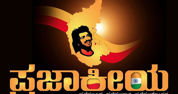 Kannada Actor Upendra Quits own KPJP Party
