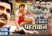 Loha Pahalwan Movie Official Trailer