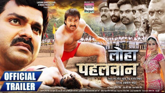 Loha Pahalwan Movie Official Trailer