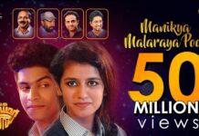 Manikya Malaraya Poovi Video Song Hits 50 Million Views On YouTube