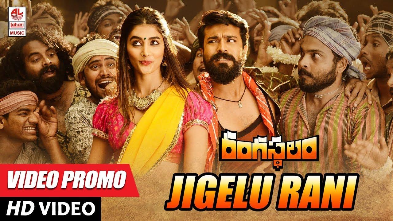 Jigelu Rani Full Video Song