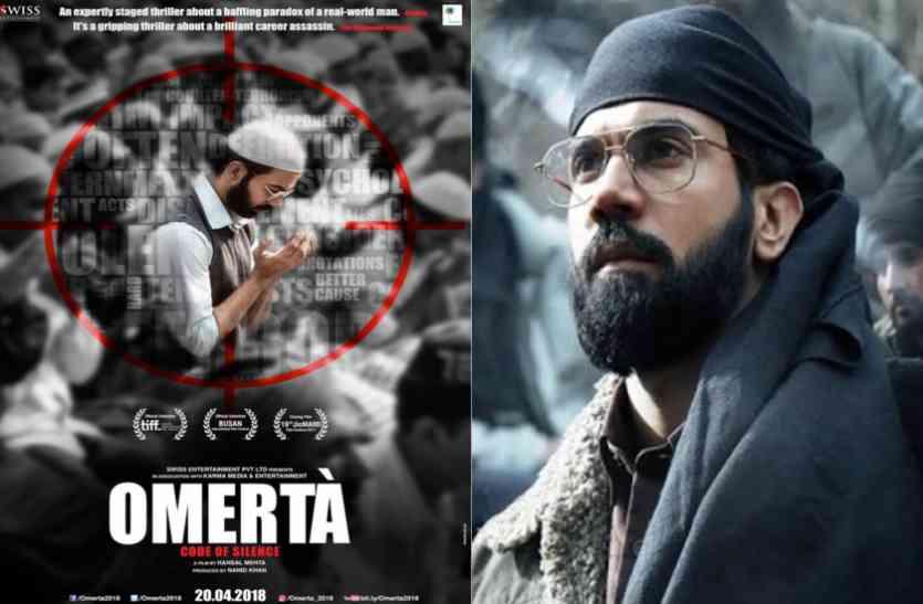 Rajkummar Rao's Omerta Movie First Look Poster
