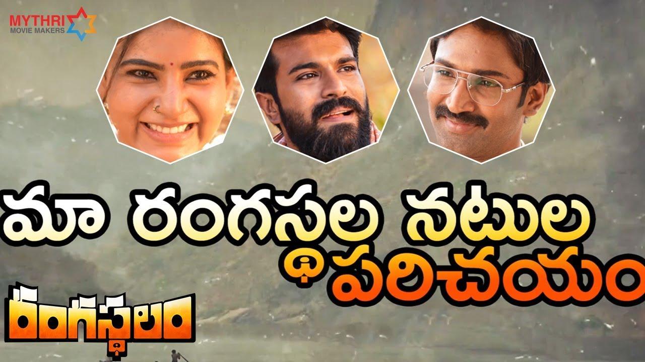 Rangasthalam Movie Cast