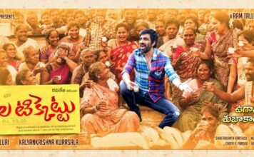Ravi Teja Nela Ticket Movie First look Poster