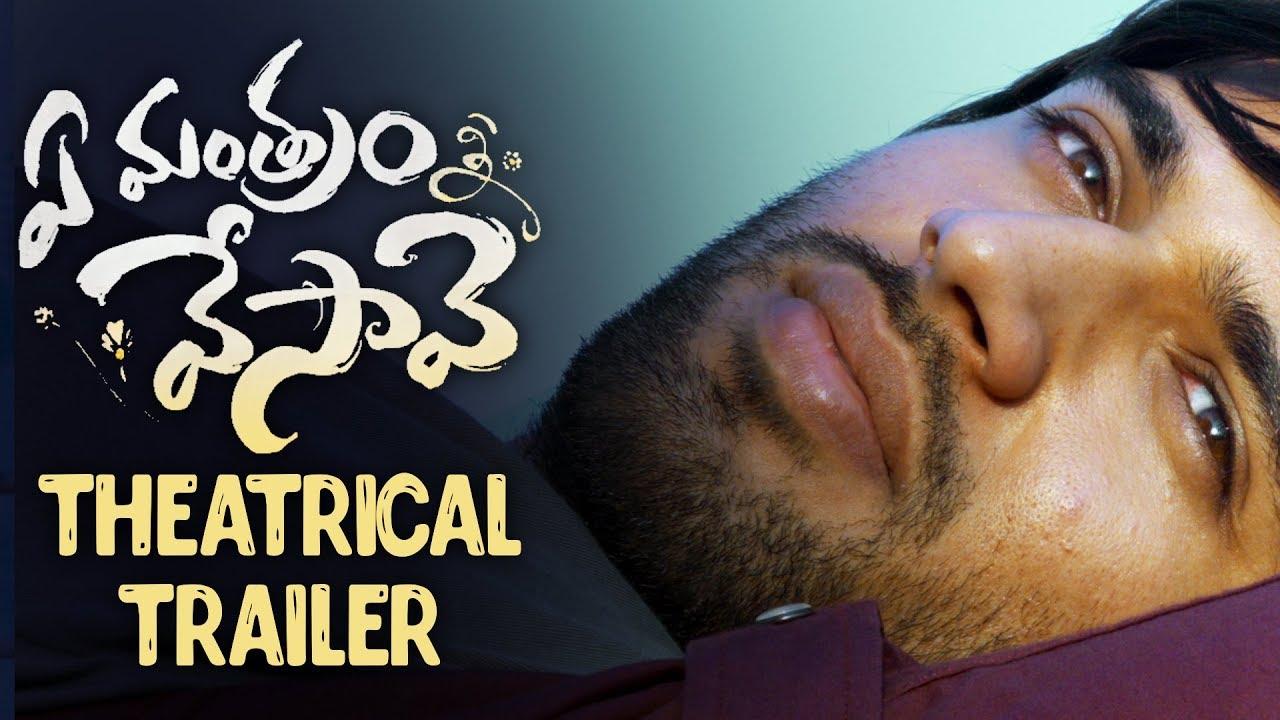 Vijay Devarakonda's Ye Mantram Vesave Movie Trailer