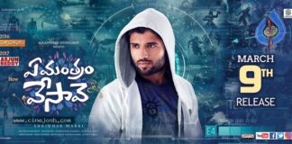 Ye Mantram Vesave Telugu Movie Review
