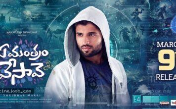 Ye Mantram Vesave Telugu Movie Review
